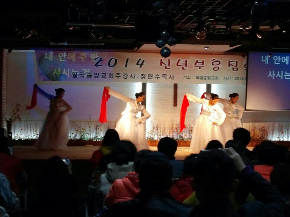마라나타 중국선교 공연